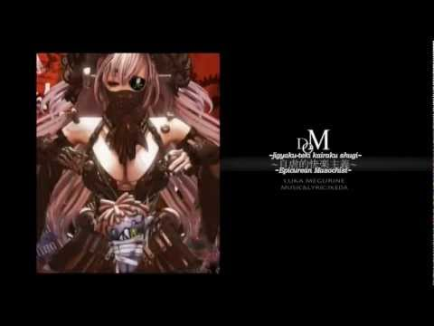 [Megurine Luka] Do_M: Epicurean Masochist [English+Romaji+Tagalog subs] +mp3 on/off vocal