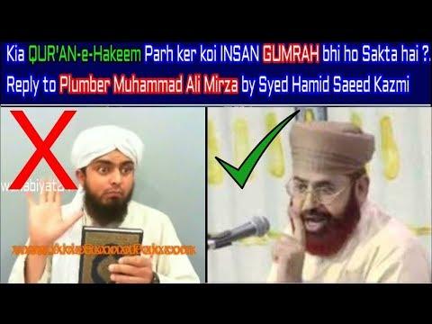 Kia QUR'AN e Hakeem Parh ker koi GUMRAH bhi ho Sakta hai ? Reply by Syed Hamid Saeed Kazmi