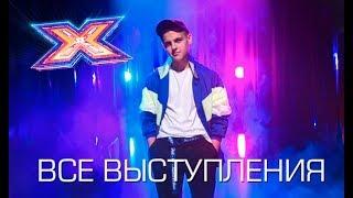 Download Суперфиналист шоу Х-фактор-9 Дмитрий Волканов | Все выступления Mp3 and Videos