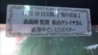 聖の青春 松山ケンイチ 森義隆監督 直筆サイン 2016 11 12 2016年11月19...