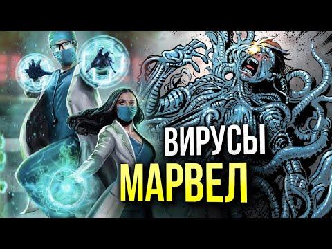 Вирусы вселенной Марвел | Коронавирус | Эпидемия