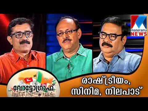 Maniyanpilla Raju and Suresh Kumar speaks about the actors politics | Manorama News | Votograph