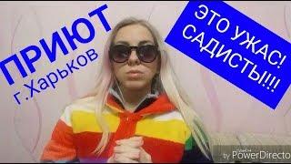 УЖАС!!! ПРИЮТ ЖИВОТНЫХ в г.Харьков!!! Умерла кошечка!!! САДИСТЫ!!!