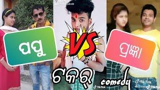 Paup vs Pragyan Tik tok comedy taakar || New odia tik tok comedy