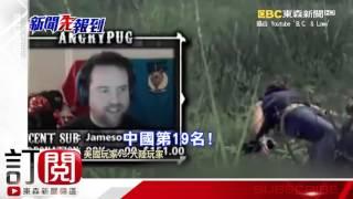 「台灣No.1」美玩家再出招 秀中華民國國旗
