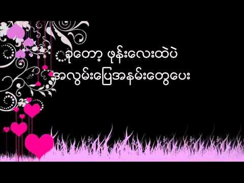 Bunny Phyo အလြမ္းေျပအနမ္း A lwan pyay a nan   YouTube