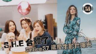 S.H.E合體了! Selina37歲慶生影片曝光 - 20181031
