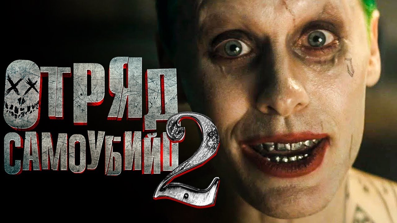 Отряд самоубийц 2 [Обзор] / [Трейлер 2 на русском] - YouTube