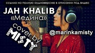 Jah Khalib - Медина (cover by MISTY)