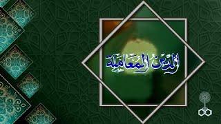 الدين المعاملة ׀ الشيخ إسماعيل صادق العدوي ׀ الإنسان ظاهر وباطن