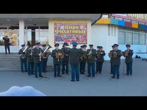 Военный оркестр «Северная звезда» - песня из к/ф «Цыган»
