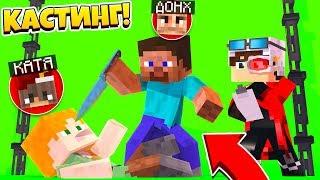 КАСТИНГ 3 СЕЗОН 2 СЕРИЯ! ВЗЯТЬ ИХ В АКТЕРЫ ИЛИ НЕТ?! Minecraft