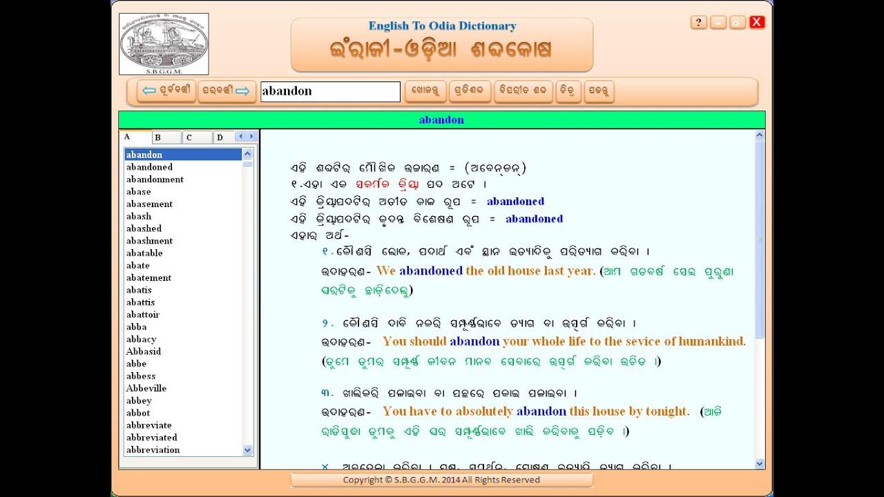 sbggm s english odia dictionary youtube