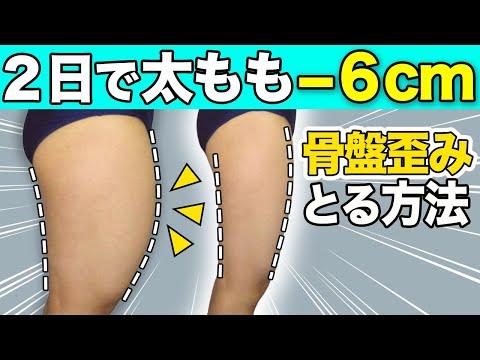 【痩せない原因は骨盤】脚やせして内ももすき間作る方法が判明【太もも痩せズボラストレッチでダイエット】