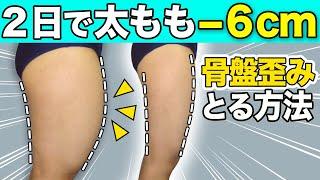 【脚やせ】太もも痩せる骨盤矯正ストレッチ!足痩せ方法【太ももを細くする方法】【内もも痩せ 前もも痩せ 外もも痩せマッサージ効果も○】
