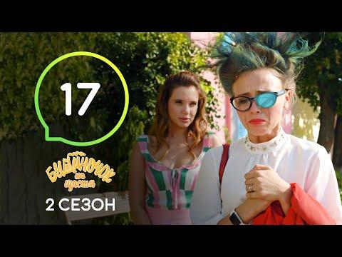 Сериал Будиночок на щастя 2 сезон. Серия 17 | Комедия 2020