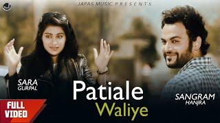 Patiale Waliye (feat. Jassi Bros.) (Sangram) Mp3 Song Download