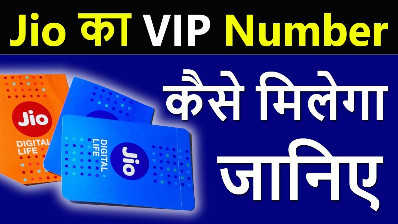 Jio VIP Mobile Number Kaise Le? | How to Get Jio VIP Number 🔥