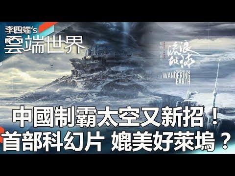 中國制霸太空又新招!首部科幻片 媲美好萊塢?-  李四端的雲端世界