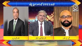 Tax Aur Aap | Economic And Social Indicators | 5th April 2021 | Aaj News