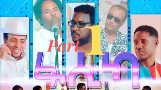 ፋሲካ ምስ ባህላዊ ውርሻታትና 2021-With Eritrean Artist- Breaki, Tesfay, Yemane, Amanuel- Tesfaldat Part 1
