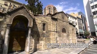 видео Византийский музей в Афинах