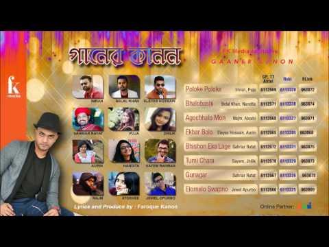 Gaaner Kanon | Imran, Puja, Belal Khan, Eleyas Hossain, Aurin | Bangla New Song 2017