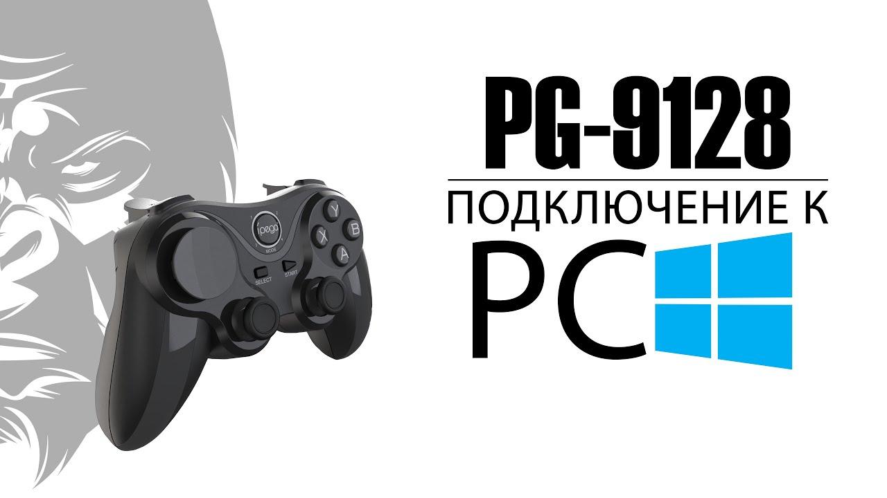 Ipega PG-9128 как подключить к ПК через bluetooth. ИНСТРУКЦИЯ