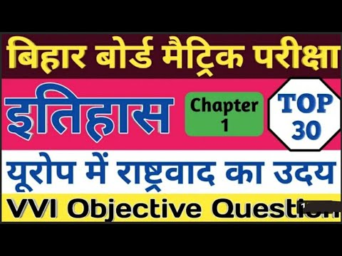 कक्षा 10-Objective Question Answer 10th Matric Exam 2021/ Class 10th History Chapter 1 In Hindi/