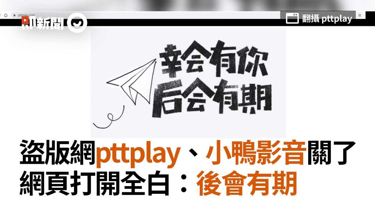 盜版網pttplay,小鴨影音關站 網頁打開全白:後會有期 影音平臺 楓林網 版權侵權 - YouTube