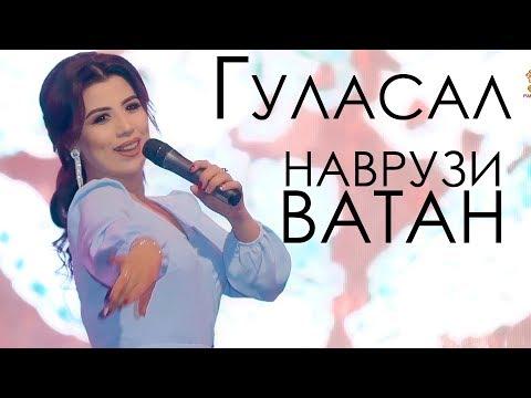 Гуласал Пулодова - Ватан 2019 | Gulasal Pulodova - Vatan 2019