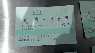 JR東日本大月駅の指定席券売機で寄居→北藤岡の乗車券を3枚購入してみた