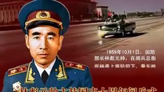 林彪元帅1959年主持国庆阅兵