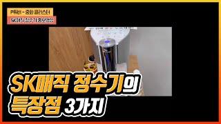 #중화역점 SK매직 홍보영상 #2Q27 (feat. 정…