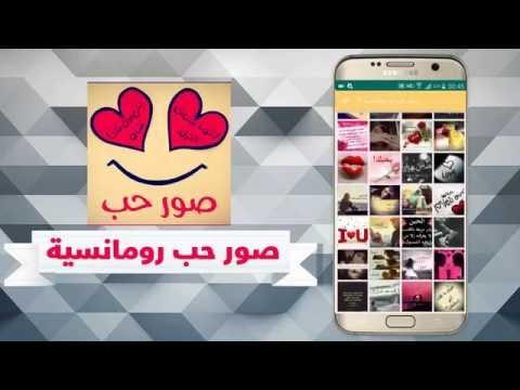 fd2b41085 صور حب رومانسية ❤ - Apps on Google Play