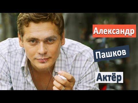 Александр Пашков: биография и фильмография
