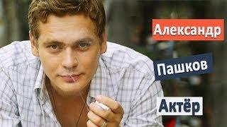 Александр Пашков - актер. Непокорная 2017/ интересные роли в кино и сериалах, семья