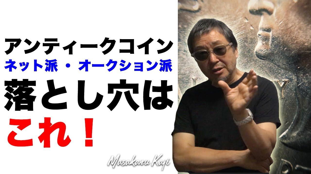 #517 【アンティークコイン〜ネット派・オークション派 落とし穴はこれだ!】コイン長者、5万人へのアドバイス!-masakazu kaji-