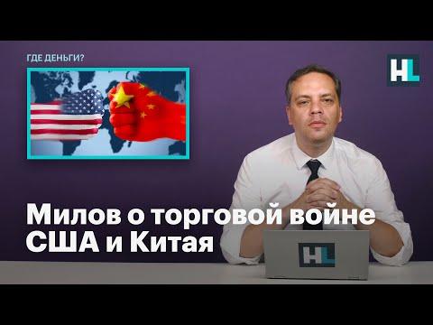 Милов о торговой войне США и Китая