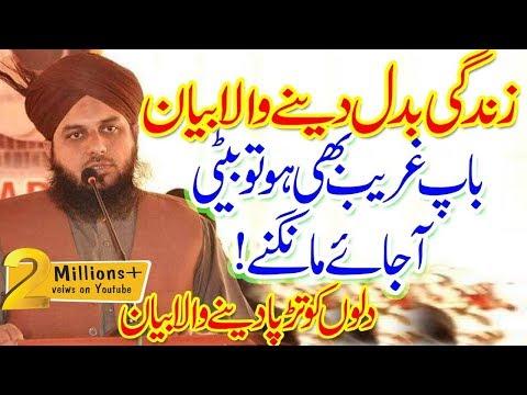 Peer Ajmal Raza Qadri Zindagi Badal Deny Wala Beautiful Latest Bayan HD Hazrat Sultan Bahoo