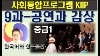 한국어와 한국문화(중급1), 9과 공연과 감상, 사회통…