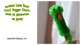 Rainbow Loom Band Pencil Hugger Charm. Змея из резиночек  на ручку