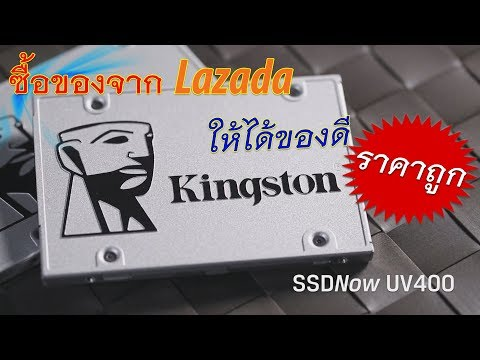ซื้อของจาก Lazada ยังไง ให้ได้ของดี ราคาถูก , วิธีใช้คูปองส่วนลด ลาซาด้า (Code ส่วนลด)