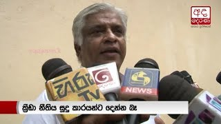 Cannot develop country's sports with gamblers - Arjuna Ranatunga