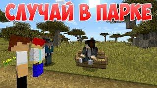 Случай в парке - Приколы Майнкрафт машинима