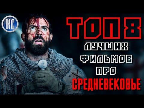 ТОП 8 ЛУЧШИХ ФИЛЬМОВ ПРО СРЕДНЕВЕКОВЬЕ   КиноСоветник - Ruslar.Biz