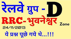 Railway Group D Bhubaneswar (भुवनेश्वर) Previous year paper in hindi,, for #railway group d exam