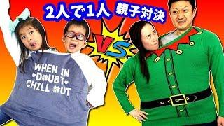 2人で1まいのセーター👕 双子 チャレンジ👫 親子対決! thumbnail