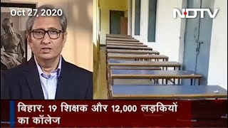 Prime Time With Ravish Kumar: Why Is Education Not A Core Election Issue In Bihar?