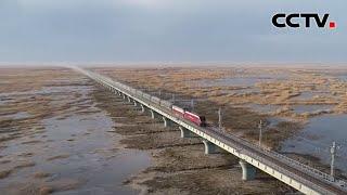 国家重点铁路建设项目格库铁路全线开通  《中国新闻》CCTV中文国际 - YouTube